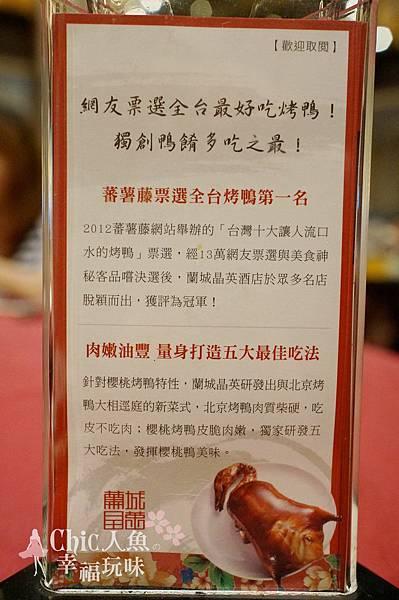 紅樓櫻桃霸王鴨 (15)