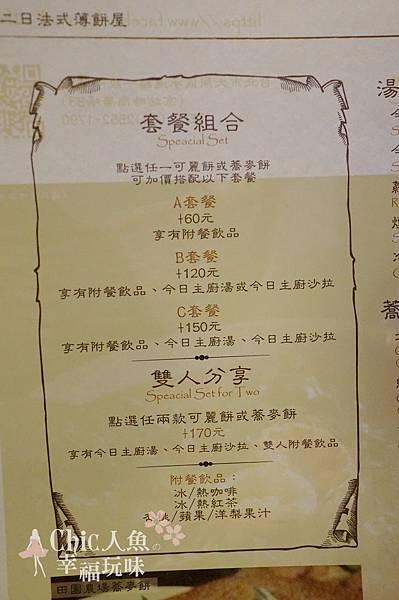 二月二日薄餅屋 (10)
