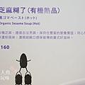 Ice Monster微風松高店 (33)