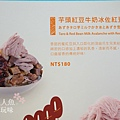 Ice Monster微風松高店 (29)