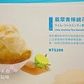 Ice Monster微風松高店 (20)