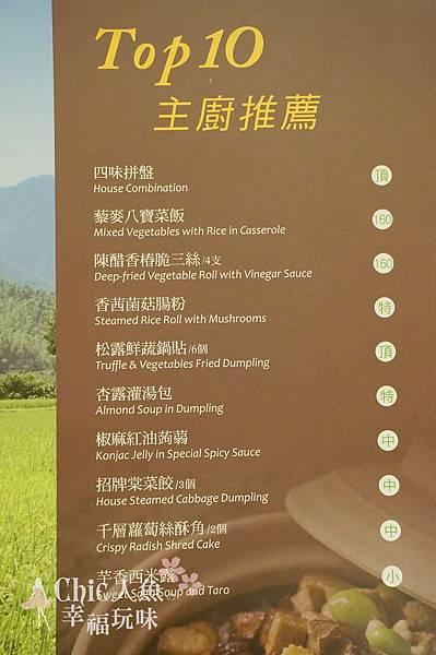 漢來蔬食-台茂店 (126)