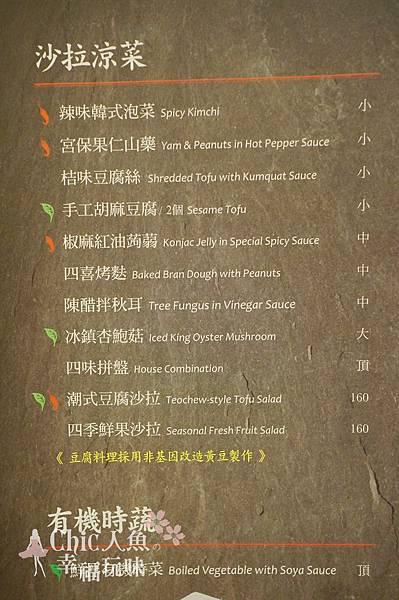 漢來蔬食-台茂店 (127)