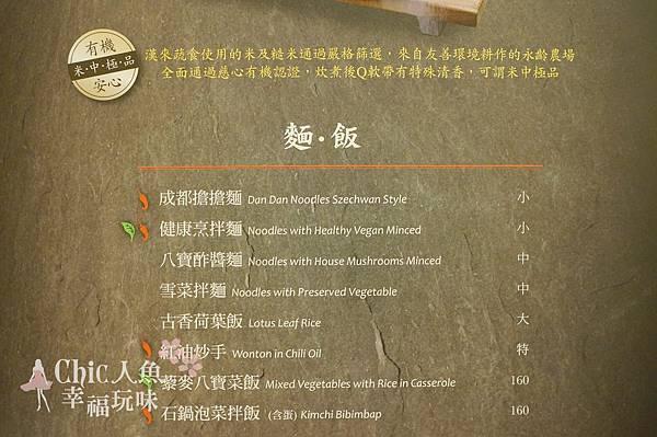 漢來蔬食-台茂店 (130)