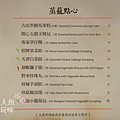 漢來蔬食-台茂店 (132)