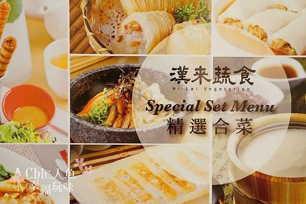 漢來蔬食-台茂店 (135)