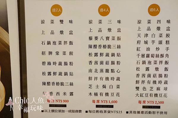 漢來蔬食-台茂店 (136)