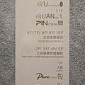 北投老爺酒店-Pure Cuisine純 (1)