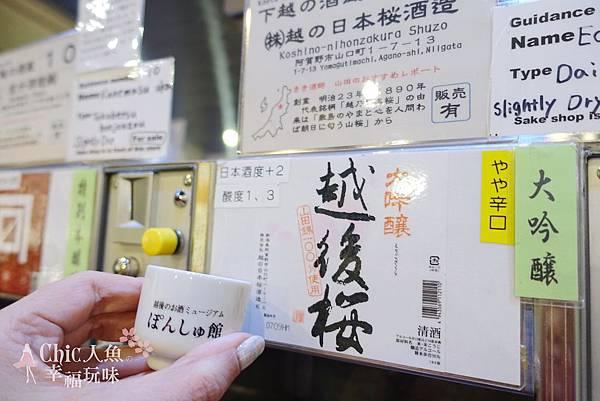 越後湯澤站-本酒館 (34)