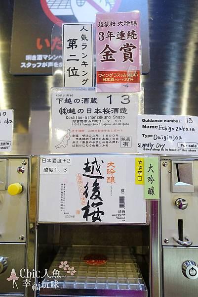 越後湯澤站-本酒館 (30)