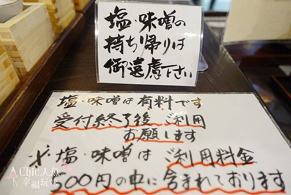 越後湯澤站-本酒館 (20)