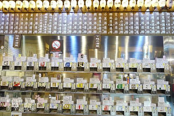 越後湯澤站-本酒館 (18)