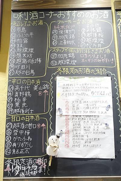 越後湯澤站-本酒館 (17)