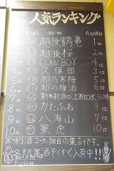 越後湯澤站-本酒館 (16)