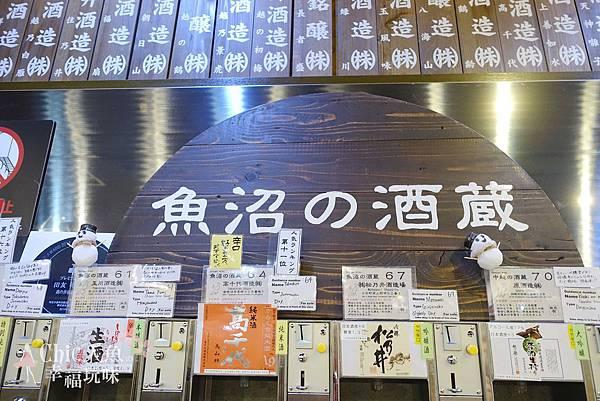 越後湯澤站-本酒館 (14)