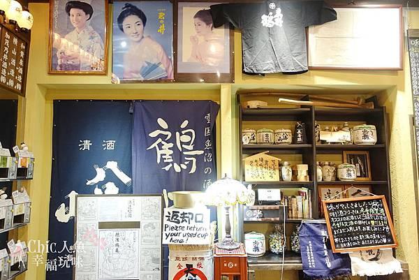 越後湯澤站-本酒館 (8)