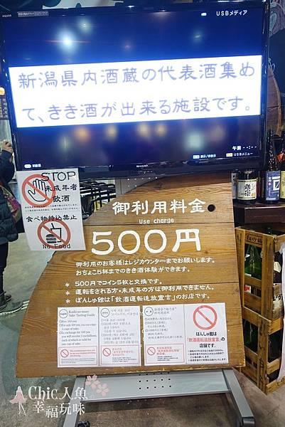 越後湯澤站-本酒館 (2)