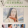 越後湯澤站-COCOLO (13)