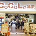 越後湯澤站-COCOLO (1)