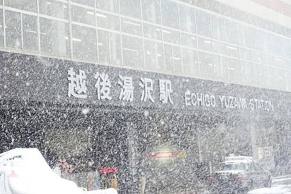 越後湯澤站 (3)