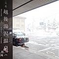 越後湯澤站 (1)