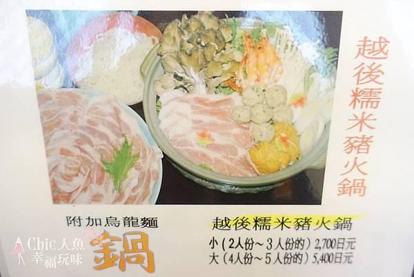 新瀉縣-糯米豬涮涮鍋 (22)