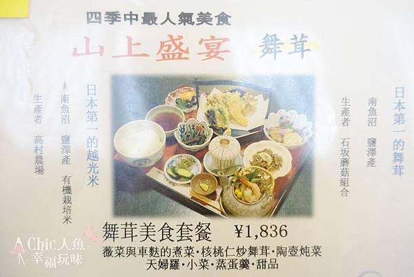 新瀉縣-糯米豬涮涮鍋 (24)