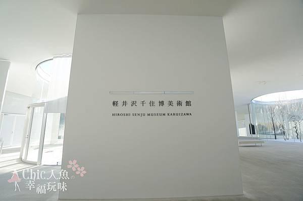 長野縣輕井澤千住博美術館 (29)