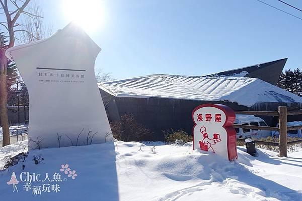 長野縣輕井澤千住博美術館 (11)