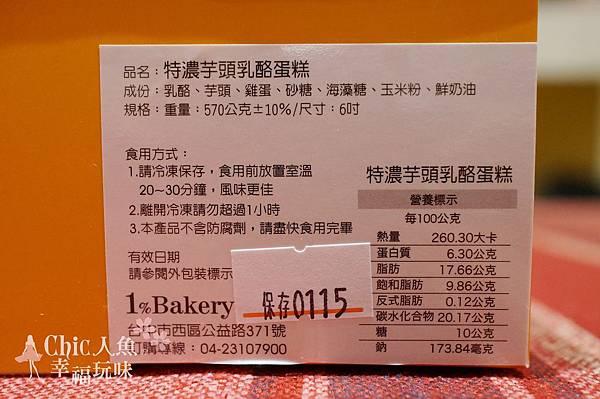 1% Bakery (26)