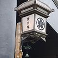 鐵板 懷石 染乃井 (75)