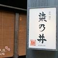 鐵板 懷石 染乃井 (71)