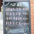 心壽司 (2)