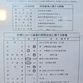 別所溫泉-上松屋-半露天溫泉 (9)