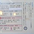 別所溫泉-上松屋-半露天溫泉 (8)