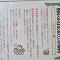 別所溫泉-上松屋-半露天溫泉 (7)