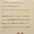 長野湯田中溫泉-萬屋旅館 (35)