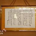 長野湯田中溫泉-萬屋旅館 (9)