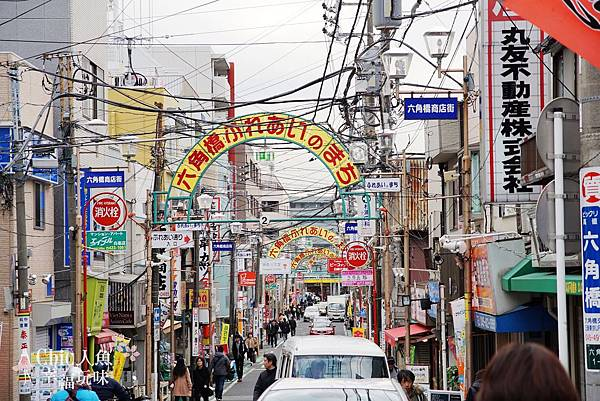 橫濱六角橋商店街 (18)