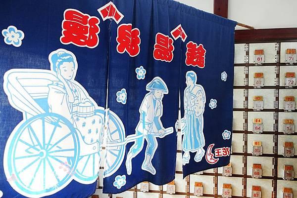 橫濱六角橋商店街-錢湯 (11)