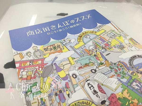 神奈川縣-商店街散步 (2)