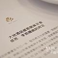 大地酒店Grand Open感恩酒會 (1)