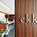 Four Seasons Hotel TOKYO - EKKI restaurant (1)