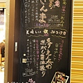 東京KITTE 根室花丸迴轉壽司 (61)