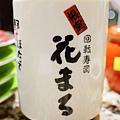 東京KITTE 根室花丸迴轉壽司 (34)