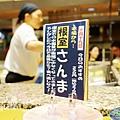 東京KITTE 根室花丸迴轉壽司 (25)