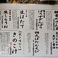 東京KITTE 根室花丸迴轉壽司 (8)