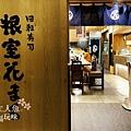 東京KITTE 根室花丸迴轉壽司 (1)