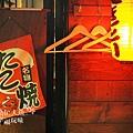 無双居酒屋 (9)