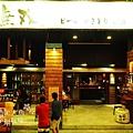無双居酒屋 (11)